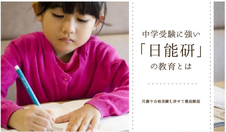 中学受験に強い「日能研」の教育とは|月謝や合格実績も併せて徹底解説