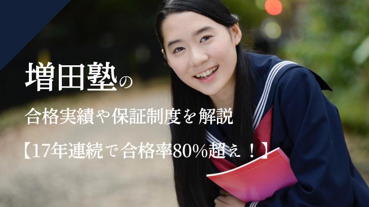 増田塾の合格実績や保証制度を解説【17年連続で合格率80%超え!】