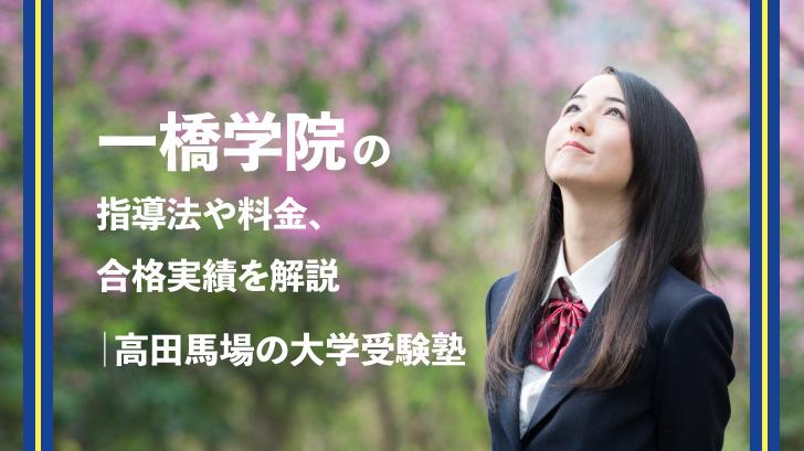 一橋学院の指導法や料金、合格実績を解説|高田馬場の大学受験塾