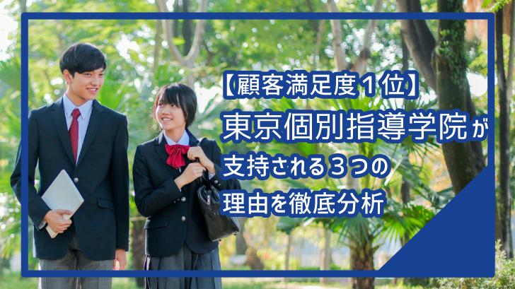 【顧客満足度1位】東京個別指導学院が支持される3つの理由を徹底分析