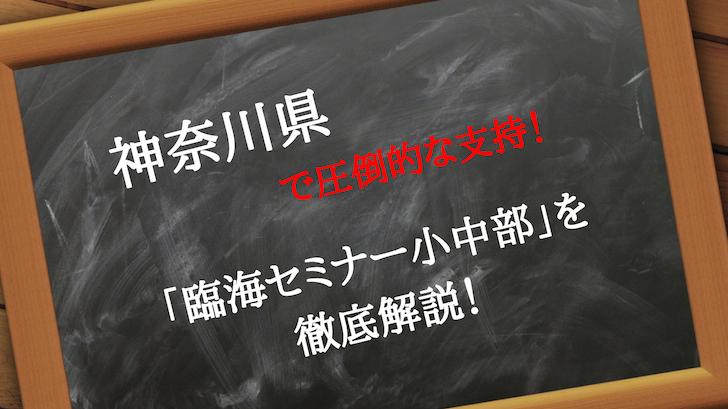 神奈川県で圧倒的に支持される「臨海セミナー小中学部」を徹底解説!
