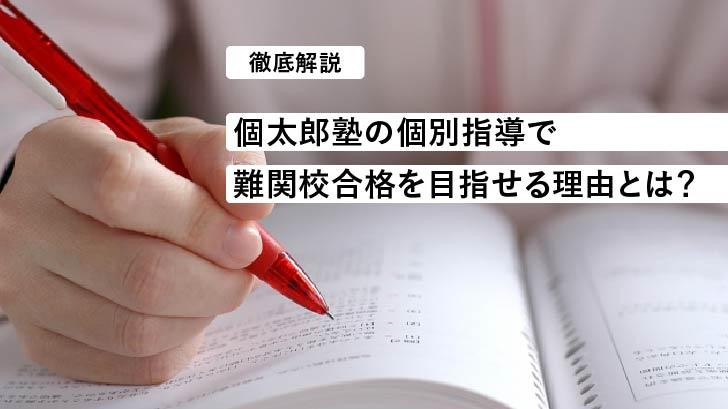 【徹底分析】個太郎塾の個別指導で難関校合格を目指せる理由とは?
