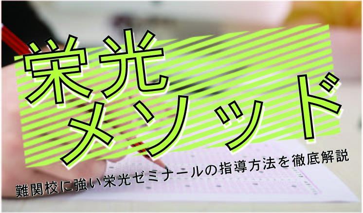【栄光メソッド】難関校に強い栄光ゼミナールの指導方法を徹底解説