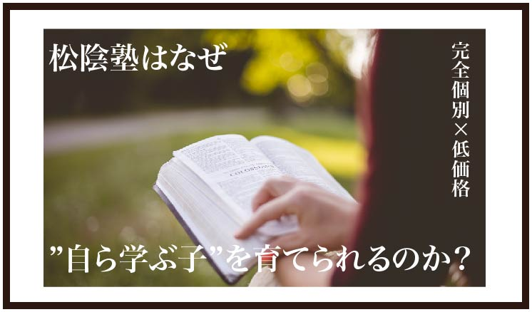 """【完全個別×低価格】松陰塾はなぜ""""自ら学ぶ子""""を育てられるのか?"""