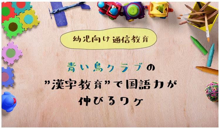 """【幼児向け通信教育】青い鳥クラブの""""漢字教育""""で国語力が伸びるワケ"""