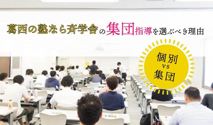 【集団vs個別】葛西の塾なら斉学舎の集団指導を選ぶべき理由