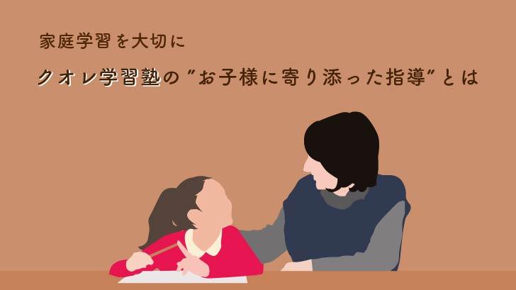 """【家庭学習を大切に】クオレ学習塾の""""お子様に寄り添った指導""""とは"""