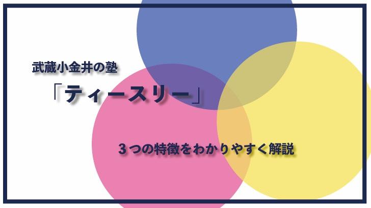 武蔵小金井の塾「ティースリー」|3つの特長をわかりやすく解説