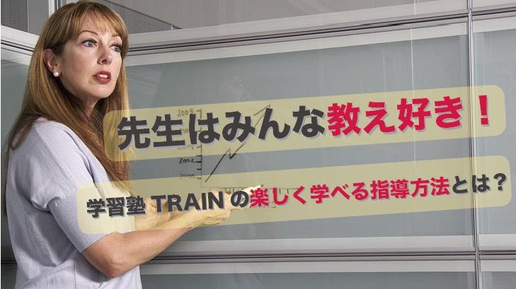先生はみんな教え好き!学習塾TRAINの楽しく学べる指導方法とは?