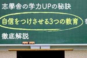 志學舎の学力UPの秘訣「自信をつけさせる3つの教育」を徹底解説