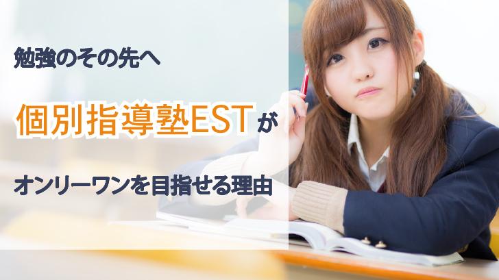 【勉強のその先へ】個別指導塾ESTがオンリーワンを目指せる理由