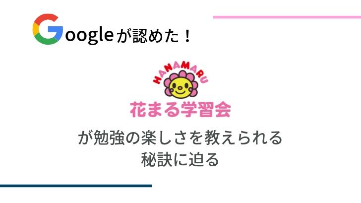 Googleが認めた!花まる学習会が勉強の楽しさを教えられる秘訣に迫る