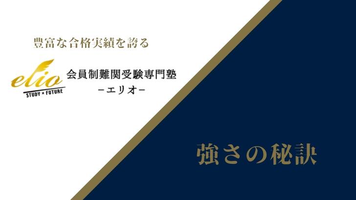 【会員制の受験専門塾】豊富な合格実績を誇る「エリオ」の強さの秘訣