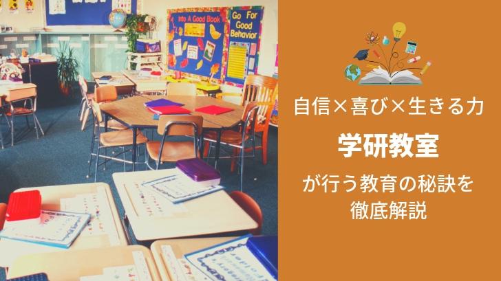 【自信×喜び×生きる力】学研教室が行う教育の秘訣を徹底解説