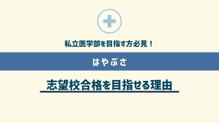 【私立医学部を目指す方必見!】はやぶさで志望校合格を目指せる理由