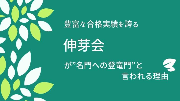 """豊富な合格実績を誇る伸芽会が""""名門への登竜門""""と言われる理由"""