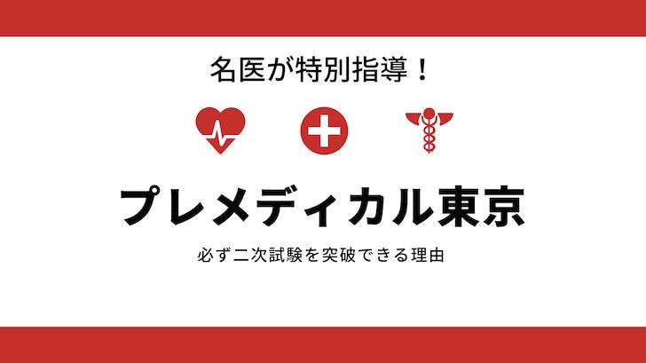 名医が特別指導!プレメディカル東京で必ず二次試験を突破できる理由