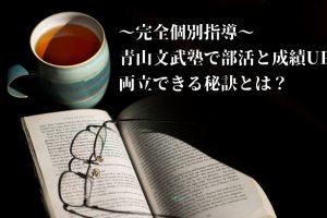【完全個別指導】青山文武塾で部活と成績UPを両立できる秘訣とは?
