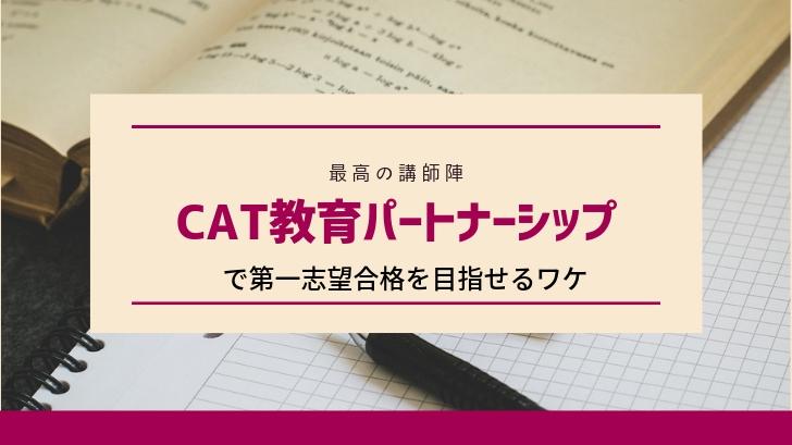 【最高の講師陣】CAT教育パートナーシップで第一志望合格を目指せるワケ