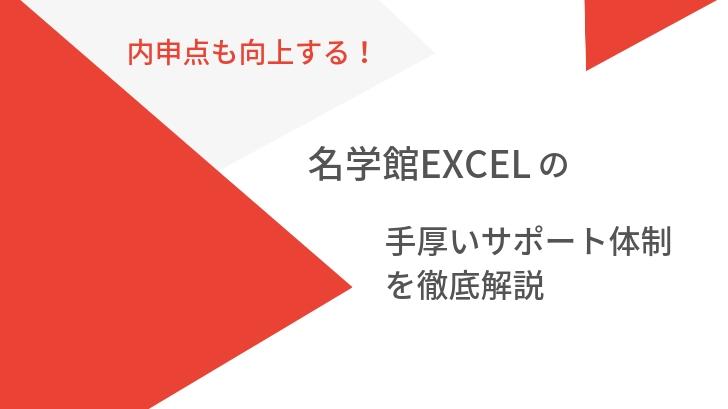 内申点も向上する!「名学館EXCEL」の手厚いサポート体制を徹底解説