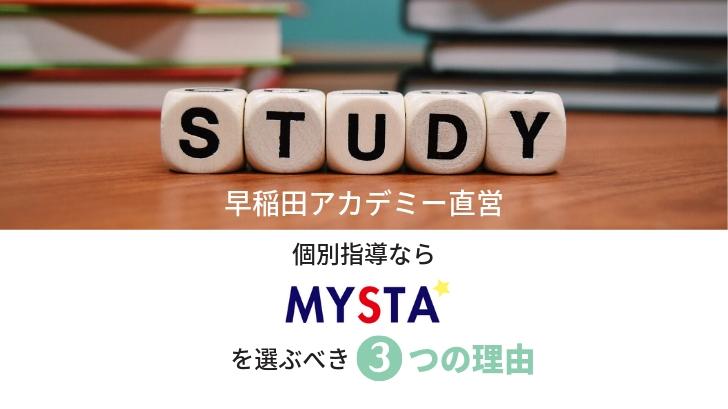 【早稲田アカデミー直営】個別指導ならMYSTAを選ぶべき3つの理由