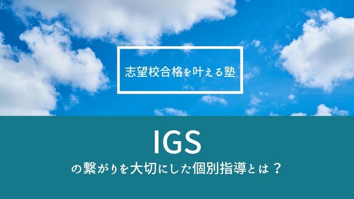 志望校合格を叶える塾「IGS」の繋がりを大切にした個別指導とは?
