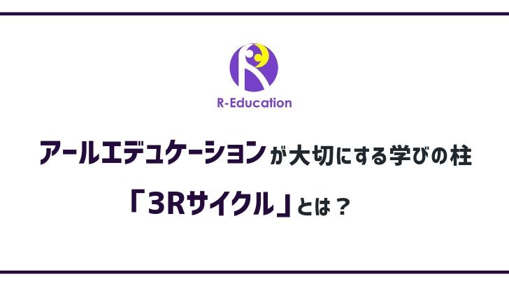 アールエデュケーションが大切にする学びの柱「3Rサイクル」とは?