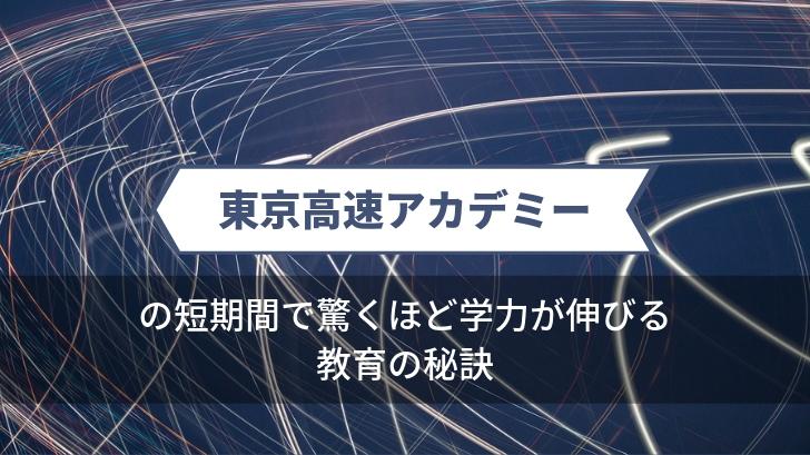 「東京高速アカデミー」の短期間で驚くほど学力が伸びる教育の秘訣