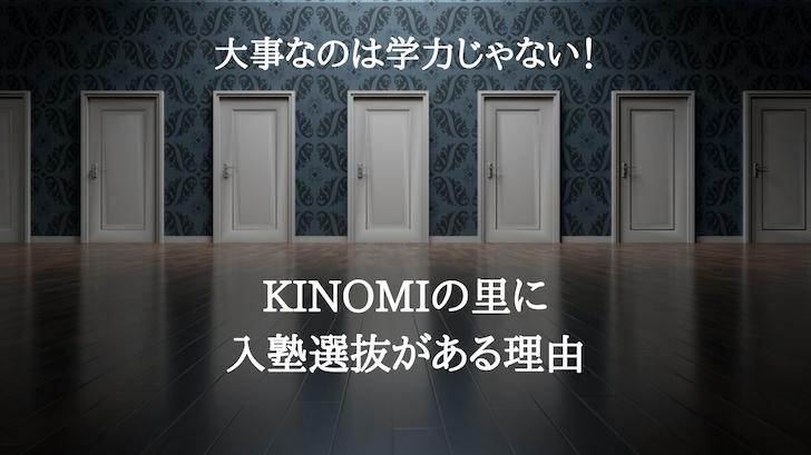 大事なのは学力じゃない!KINOMIの里に入塾選抜がある理由