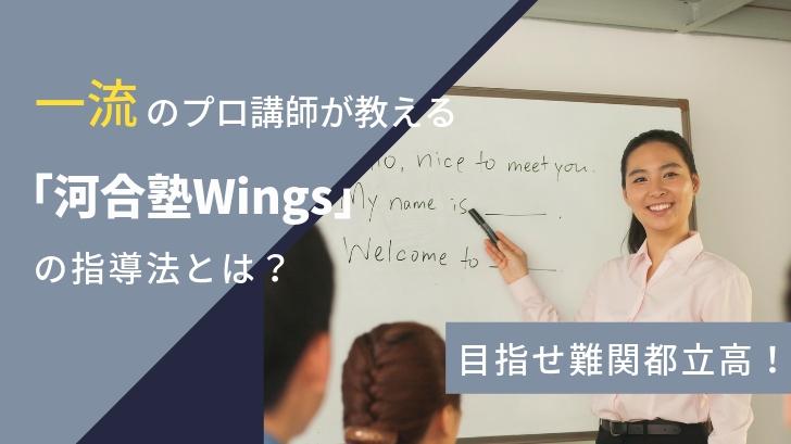 目指せ難関都立高!一流のプロ講師が教える「河合塾Wings」の指導法とは?