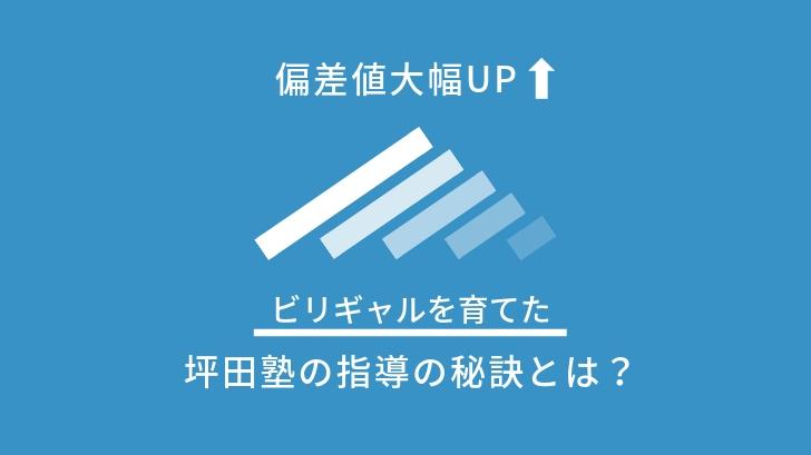 【偏差値大幅UP】ビリギャルを育てた坪田塾の指導の秘訣とは?