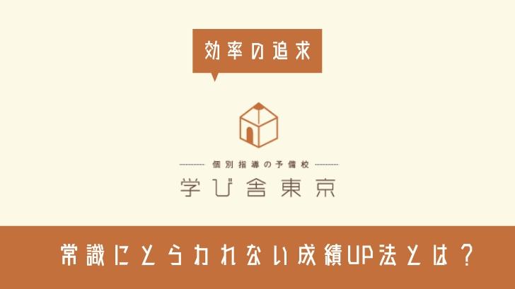 【効率の追求】学び舎東京の常識にとらわれない成績UP法とは?