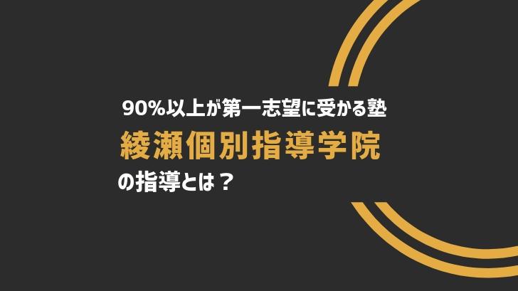 90%以上が第一志望に受かる塾「綾瀬個別指導学院」の指導とは?