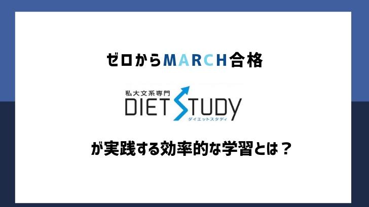 【ゼロからMARCH合格】ダイエットスタディが実践する効率的な学習とは?