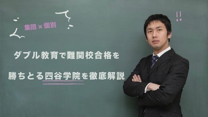 【集団×個別】ダブル教育で難関校合格を勝ちとる四谷学院を徹底解説