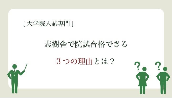【大学院入試専門】志樹舎で院試合格できる3つの理由とは?