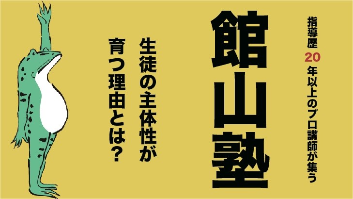 指導歴20年以上のプロ講師が集う「館山塾」 生徒の主体性が育つ理由とは?