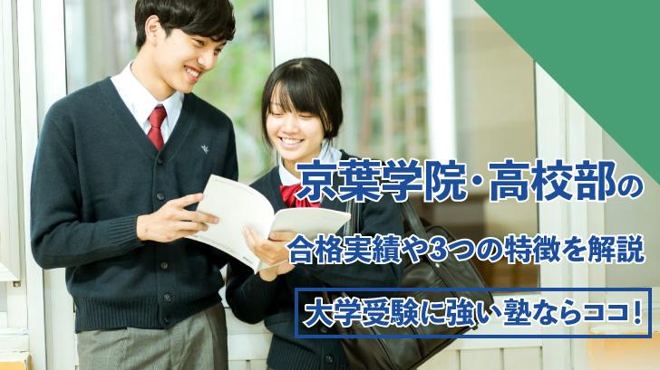 京葉学院・高校部の合格実績や3つの特徴を解説|大学受験に強い塾ならココ!