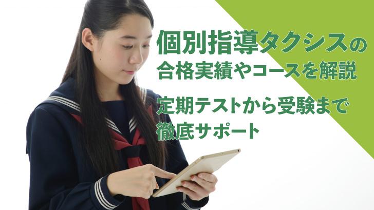 個別指導タクシスの合格実績やコースを解説|定期テストから受験まで徹底サポート