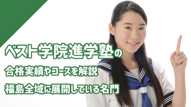 ベスト学院進学塾の合格実績やコースを解説|福島全域に展開している名門