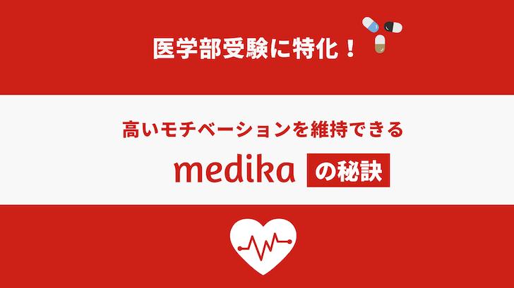 医学部受験に特化!高いモチベーションを維持できるメディカの秘訣