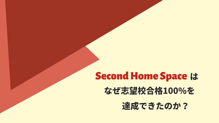 Second Home Spaceはなぜ志望校合格100%を達成できたのか?