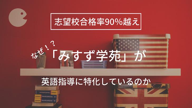 【志望校合格率90%超え】なぜみすず学苑が英語指導に特化しているのか