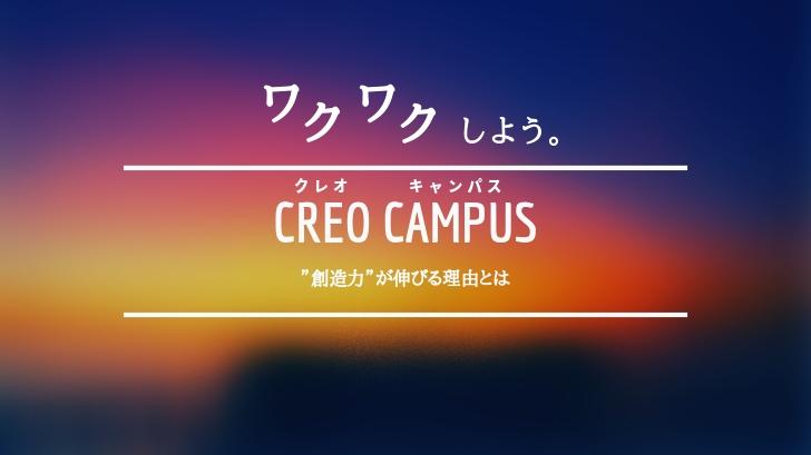 """ワクワクしよう!クレオキャンパスで""""創造力""""が伸びる理由とは"""