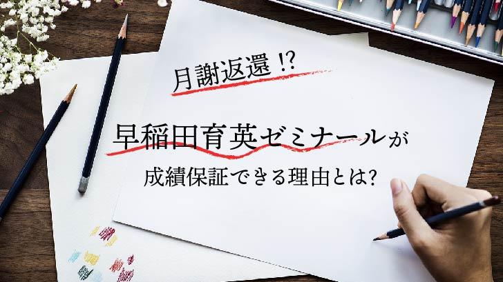 【月謝返還!?】早稲田育英ゼミナールが成績保証できる理由とは?