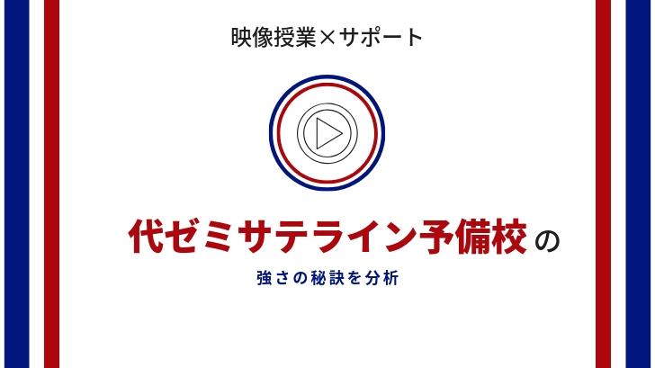 【映像授業×サポート】代ゼミサテライン予備校の強さの秘訣を分析