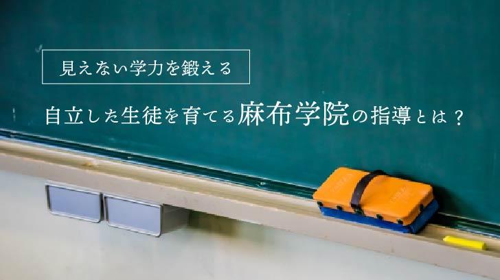 【見えない学力を鍛える】自立した生徒を育てる麻布学院の指導とは?