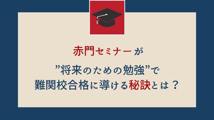 """赤門セミナーが""""将来のための勉強""""で難関校合格に導ける秘訣とは?"""