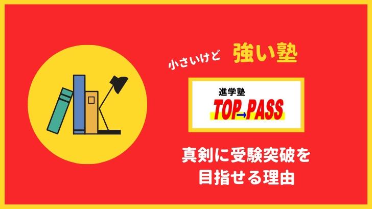 小さいけど強い塾「進学塾TOP→PASS」で真剣に受験突破を目指せる理由