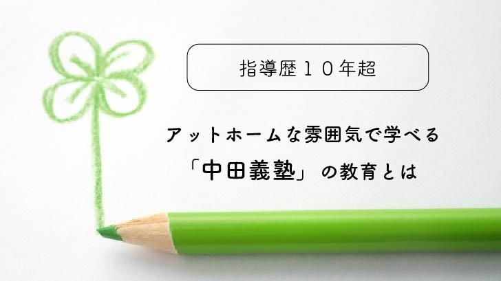 【指導歴10年超】アットホームな雰囲気で学べる「中田義塾」の教育とは